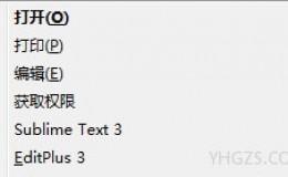 Sublime Text3 添加到右键菜单的两种方法