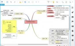 XMind 8 Update 7 下载&激活补丁&序列号