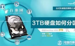 DiskGenius给3TB硬盘分区教程